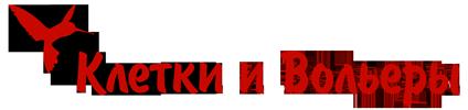 """Компания """"Клетки и Вольеры"""" (г.Киев)"""